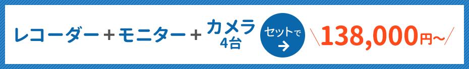 レコーダー+モニター+カメラ4台セットで198,000円~